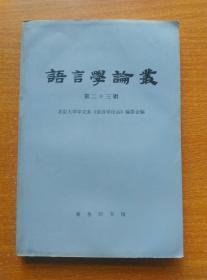 语言学论丛.第二十三辑