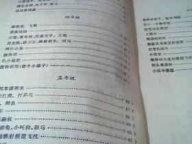 小学手工劳动教学参考资料 第二学期用 修订本