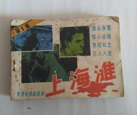 连环画:上海滩(第一集)