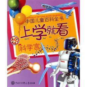 中国儿童百科全书·上学就看:科学宫