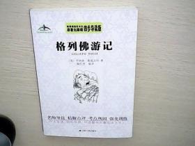 格列佛游记(库存未阅).