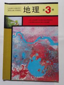 九年义务教育三年制初级中学教科书《地理》第3册
