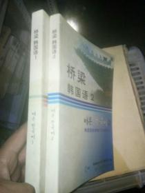 桥梁韩国语1。2共2本内部教材韩国语在线学习同步教材