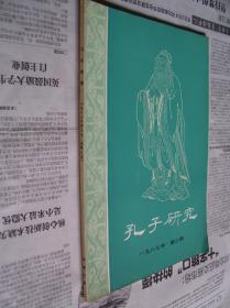 孔子研究:1987年第三期(季刊)