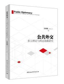 公共外交:多元理论与舆论战略研究