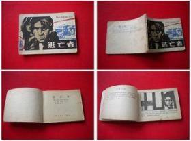 《逃亡者》,河北1982.7一版一印50万册,8505号,连环画