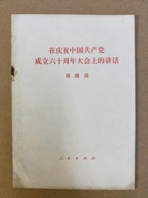 在庆祝中国共产党成立六十周年大会上的讲话
