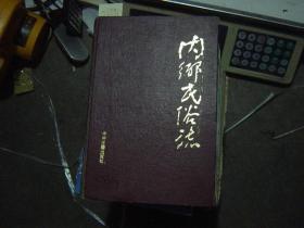 内乡民俗志