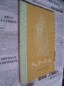 孔子研究:1987年第二期(季刊)