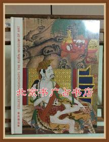 【首部中文版 限量发行】 鲁宾精品集 【英文名:Collections Highlights : The Rubin Museum of Art】【数量有限】