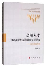 高端人才引进培养机制和管理创新研究:以江苏省为例