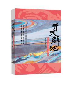 开天辟地--中华创世神话美文插图本