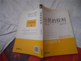 公民的权利 作者签赠本
