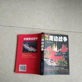 中国周边战争