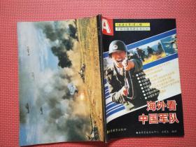 海外看中国军队     中国边疆军情丛书之四  A