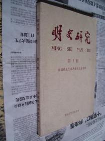 明史研究:第7辑【谢国桢先生百年诞辰纪念专辑】