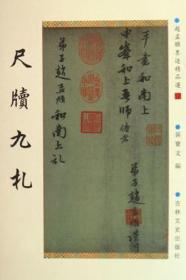 尺牍九札-赵孟頫墨迹精品选