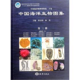 中国海洋生物图集3