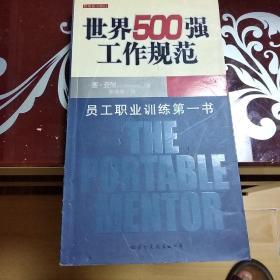 世界500强工作规范 员工职业训练第一书