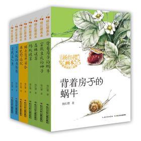 杨红樱必读经典·科学童话