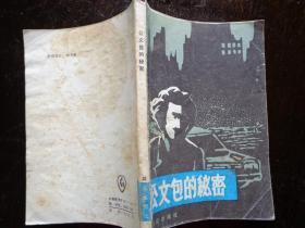 公文包的秘密 本故事描写一个失业青年捡到装着苏联外交绝密文件的公文包,他用公文包作筹码向苏联人敲诈一笔巨款,但适得其反,他落入魔掌,惨遭不幸。另一个故事复仇的使命描写的是苏联克格勃派遣特工人员美国某火箭基地,以现代技术破坏一种新式的火箭试验。