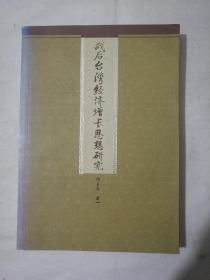 战后台湾经济增长思想研究
