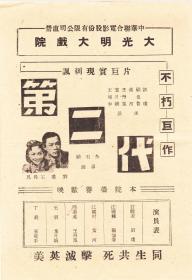 刘琼/王丹凤主演   朱石麟导演