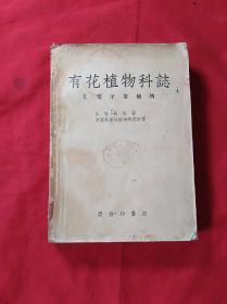 有花植物科志:双子叶植物(1954年初版)