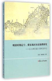 明清时期辽宁、冀东地区历史地理研究:以《燕行录》资料为中心