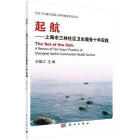 9787030494030-mi-起航 上海市三林社区卫生服务中心十年实践