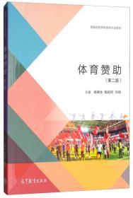 体育赞助(第二版)