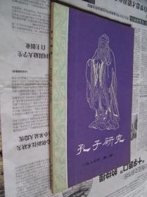 孔子研究:1987年第一期(季刊)