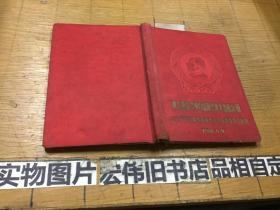 东北军区空军首届当代表大会纪念册