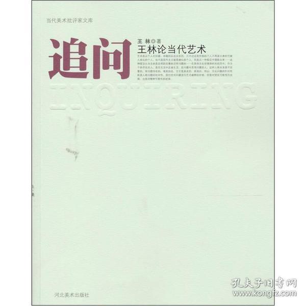 王林论当代艺术家:追问