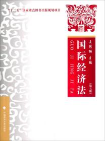 国际经济法 第五版 王传丽  中国政法大学出版社 9787562061878