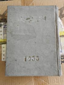 1955年文学丛刊1---3期合订    1期是创刊号,3期是终刊号