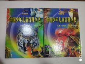 中国少年儿童百科全书1-4