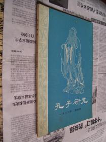 孔子研究:1986年第四期(季刊)