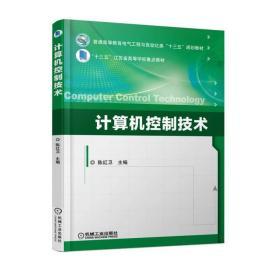正版二手正版计算机控制技术9787111582298有笔记