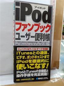 iPodフアンブツク  ユーザー便利账    大64开工具书  日文原版