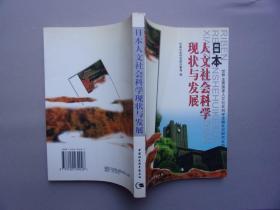 日本人文社会科学现状与发展 (世界主要国家人文社会科学科学发展状况研究丛书)