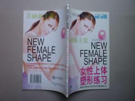 女性上体塑形练习(新女性美体书)