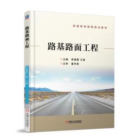 路基路面工程【本科教材】