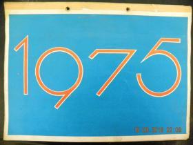 1975年电影剧照挂历