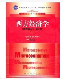 西方经济学(微观部分)第五版高鸿业