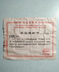毕业通知书带毛语 1972.1.20