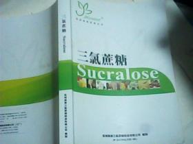 三氯蔗糖(Su CR ALOSE创造健康甜美生活)