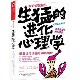 保证正版 生猛的进化心理学 艾伦米勒 金泽哲 吴婷婷 万卷出版公司