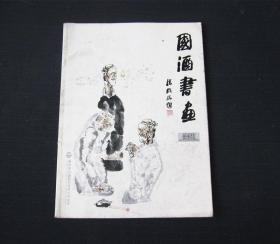 《国酒书画 月刊 2010/01》