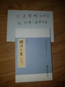 校勘本镡津文集(全一册)